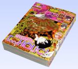 別冊少年マガジン2010年11月号(通巻14号)