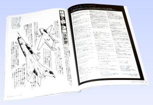 AIKa COMPLETE FANBOOK (アイカ コンプリートファンブック)