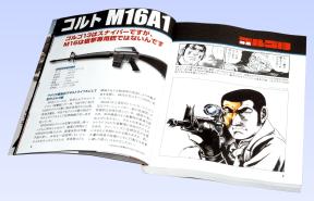 HEROES Gunバトル ヒーローたちの名銃ベスト100