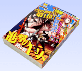 別冊少年マガジン2011年2月号(通巻17号)