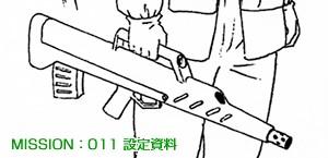 ナジカ電撃作戦 コマンド部隊の銃