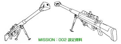 ナジカ電撃作戦 シンディー&リンジー姉妹のライフル