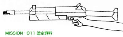 ナジカ電撃作戦 ヒューマリットライフル