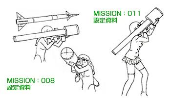 ナジカ電撃作戦 対空ミサイルランチャー MISSION:008,011