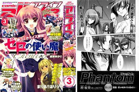 ファントム~Requiem for the Phantom~ 第12章 (コミックアライブ2010年3月号)