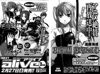 コミックアライブ2010年3月号 次号予告ページ