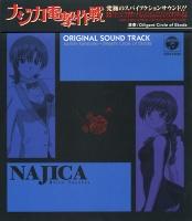 「ナジカ電撃作戦」サウンドトラック NAJICA ORIGINAL SOUNDTRACK ジャケット
