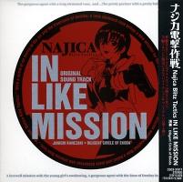 「ナジカ電撃作戦」サウンドトラック Najica Blitz Tactics IN LIKE MISSION ジャケット