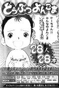 別冊少年マガジン2010年3月号 / どうぶつよんこま