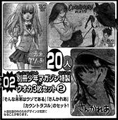 別冊少年マガジン2010年3月号 / 特大アンケートプレゼント