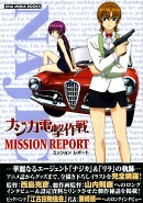 DNA MEDIA BOOKS ナジカ電撃作戦 MISSION REPORT