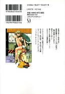 MFコミックス ナジカ電撃作戦 第2巻