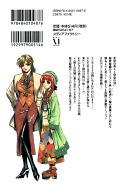 MFコミックス ナジカ電撃作戦 第3巻