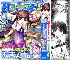 月刊コミックブレイド2010年4月号 / スケッチブック 第97話