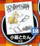 月刊コミックブレイド2010年4月号 / 創刊8周年記念 小箱とたん先生 直筆サイン色紙