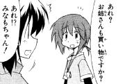 スケッチブック 第97話 「旬」 みなもちゃん登場!