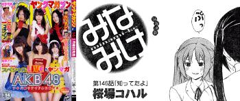 ヤングマガジン2010年No.14 / みなみけ 第146話 「知ってたよ」