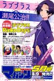 別冊少年マガジン2010年4月号 / 次号予告