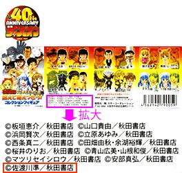 週刊少年チャンピオン40周年記念企画 燃えて萌えつきろ!コレクションフィギュア パッケージ