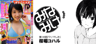ヤングマガジン2010年No.18 / みなみけ 第148話 「ウソでした」