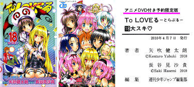 To LOVEる-とらぶる- 第18巻・DVD付き予約限定版