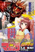 別冊少年マガジン2010年5月号 次号予告ページ