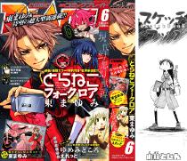 スケッチブック 第99話 (コミックブレイド2010年6月号)