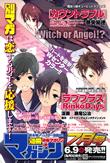 別冊少年マガジン2010年6月号(通巻9号) / 次号予告