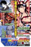 別冊少年マガジン2010年7月号 次号(8月号)予告