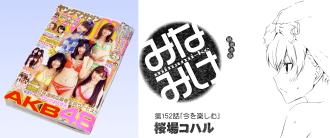 週刊ヤングマガジン2010年No.29 / みなみけ 第152話 「今を楽しむ」