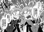 サンライズ公式ストーリー ゼーガペイン アンソロジー (電撃コミックスEX)