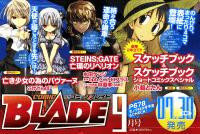 コミックブレイド2010年8月号 次号(9月号)予告