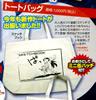 コミックブレイド2010年9月号 夏コミ商品 トートバッグ