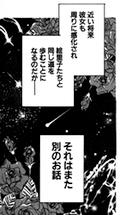 女子高生Girls-High 第2巻 巻末漫画『女子高生番外編 大地のゆううつ。』
