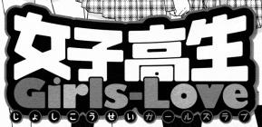 女子高生Girls-Love (COMICすもも VOL.1)