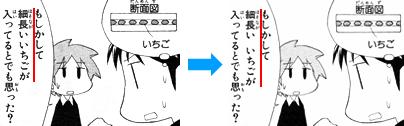 スケッチブック 第7巻 コミックブレイド掲載時との違い