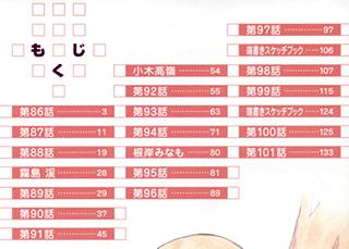 スケッチブック 第7巻 (ブレイドコミックス) 目次