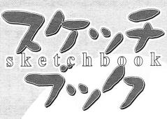スケッチブック 第106話