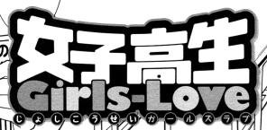 女子高生Girls-Love 3時限目 『Girls-NAIBU』