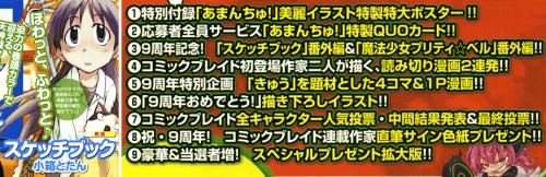コミックブレイド2011年3月号 次号予告