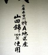 CIMG2957.山田錦100%JPG