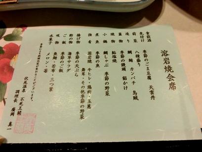 CIMG0915お品書き