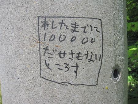 IMG_5136落書き