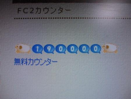 IMG_5319キリ番