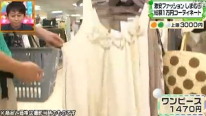 神戸蘭子、白のワンピース