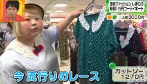 渡辺直美、緑のカットソー