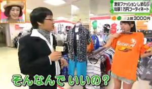 内田理央、オレンジのTシャツ