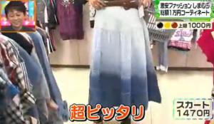 神戸蘭子、スカート