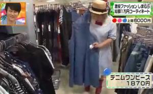 渡辺直美、青のデニムワンピース