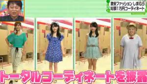 衣装を着替える前のゲスト(内田理央、神戸蘭子、道重さゆみ、渡辺直美)